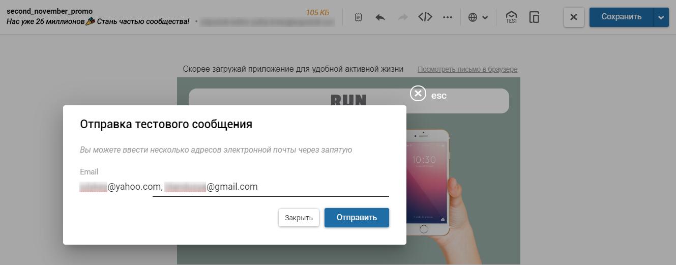Отправка тестового сообщения в eSputnik