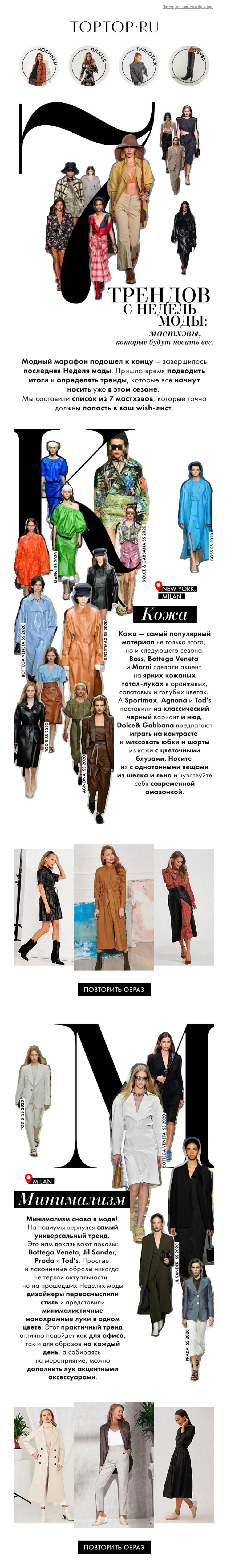 Shoppable контент в письме от Toptop.tu