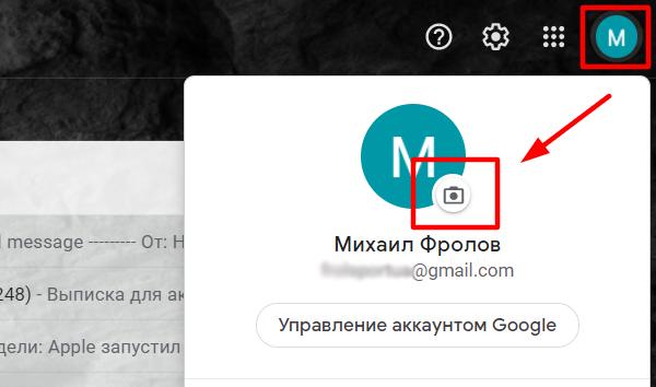 Загрузка фото для Gmail
