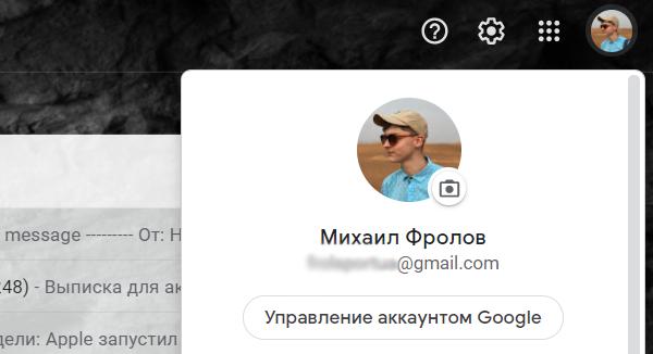 Фото в профиле Gmail