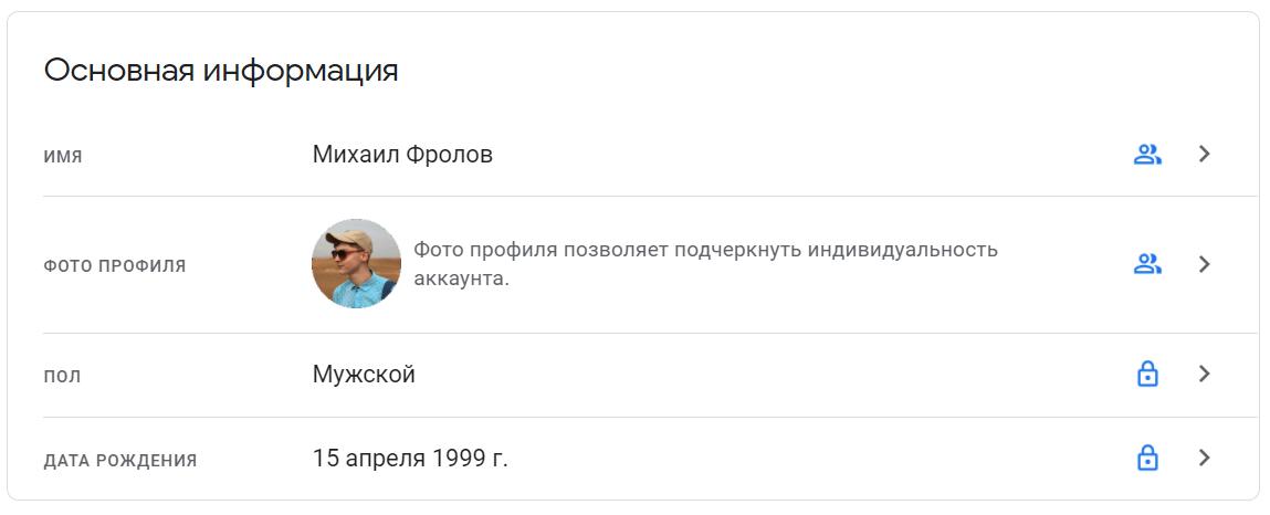 """Настройки профиля в """"Джимейле"""""""
