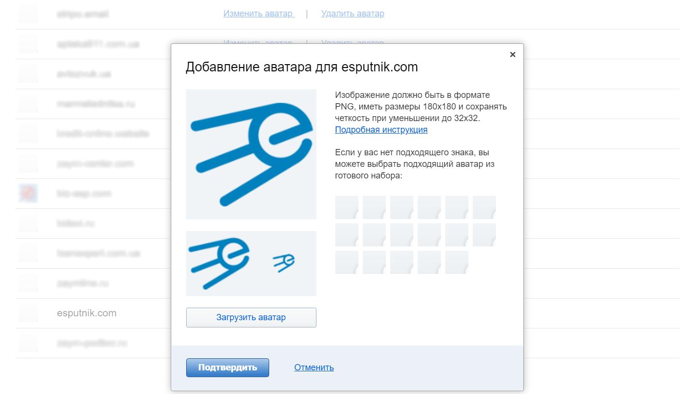Добавление аватарки отправителя в Mail.ru