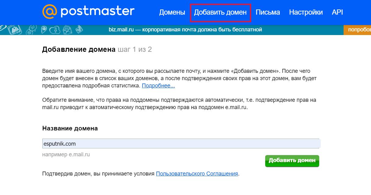 """Привязка домена в """"Постмастере"""" Mail.ru"""