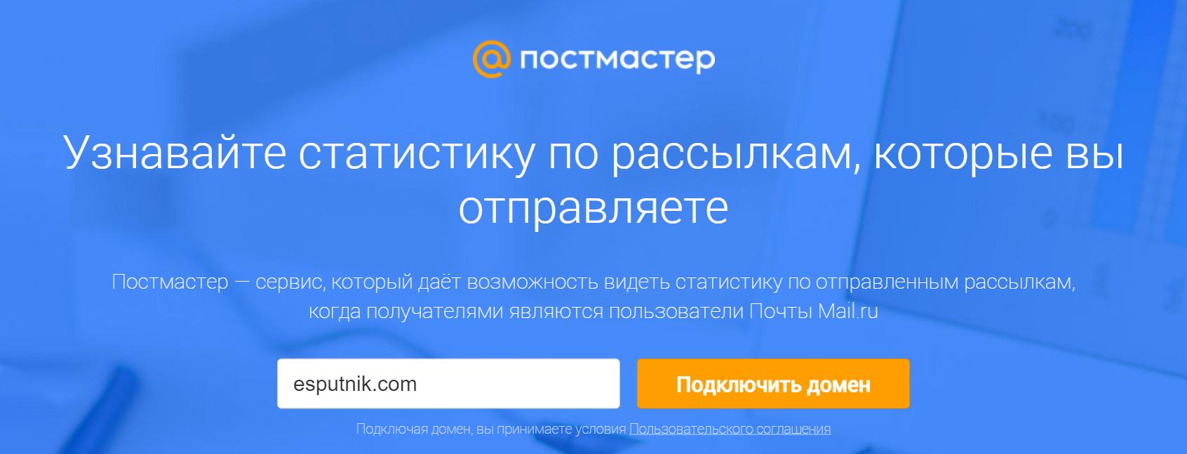 Постмастер Mail.ru