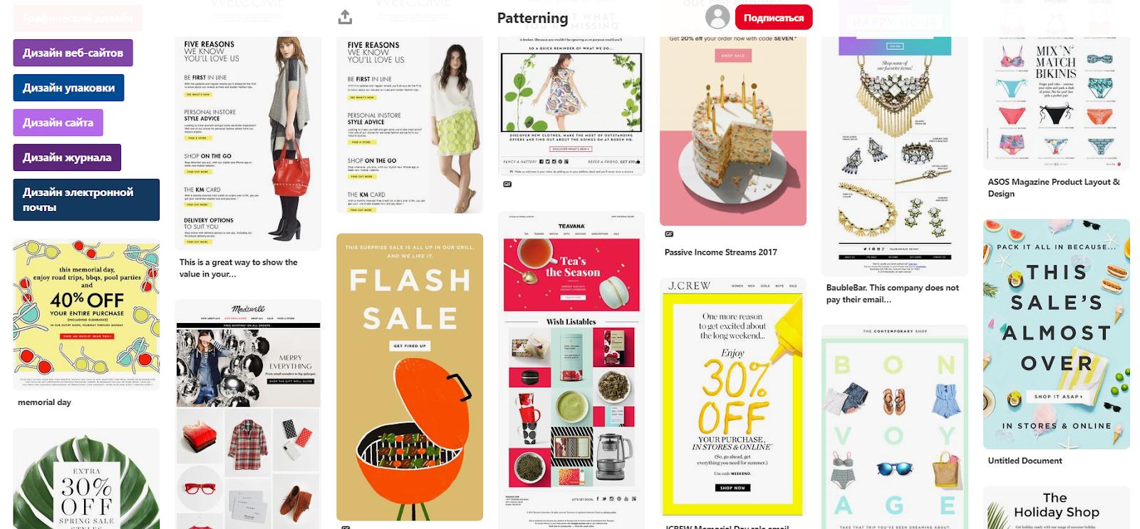 Адаптивный дизайн рассылок доска Pinterest