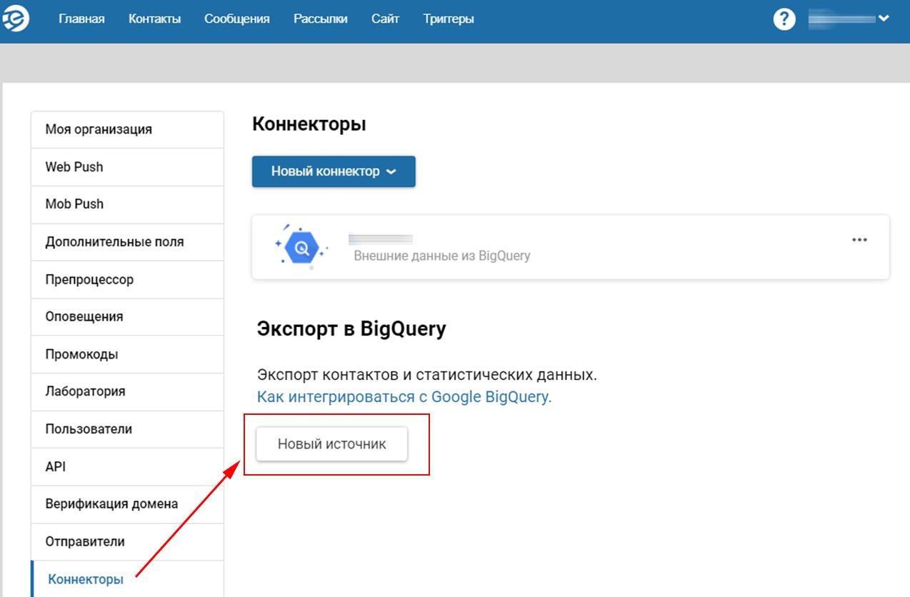 Подключение нового источника для экспорта данных из eSputnik