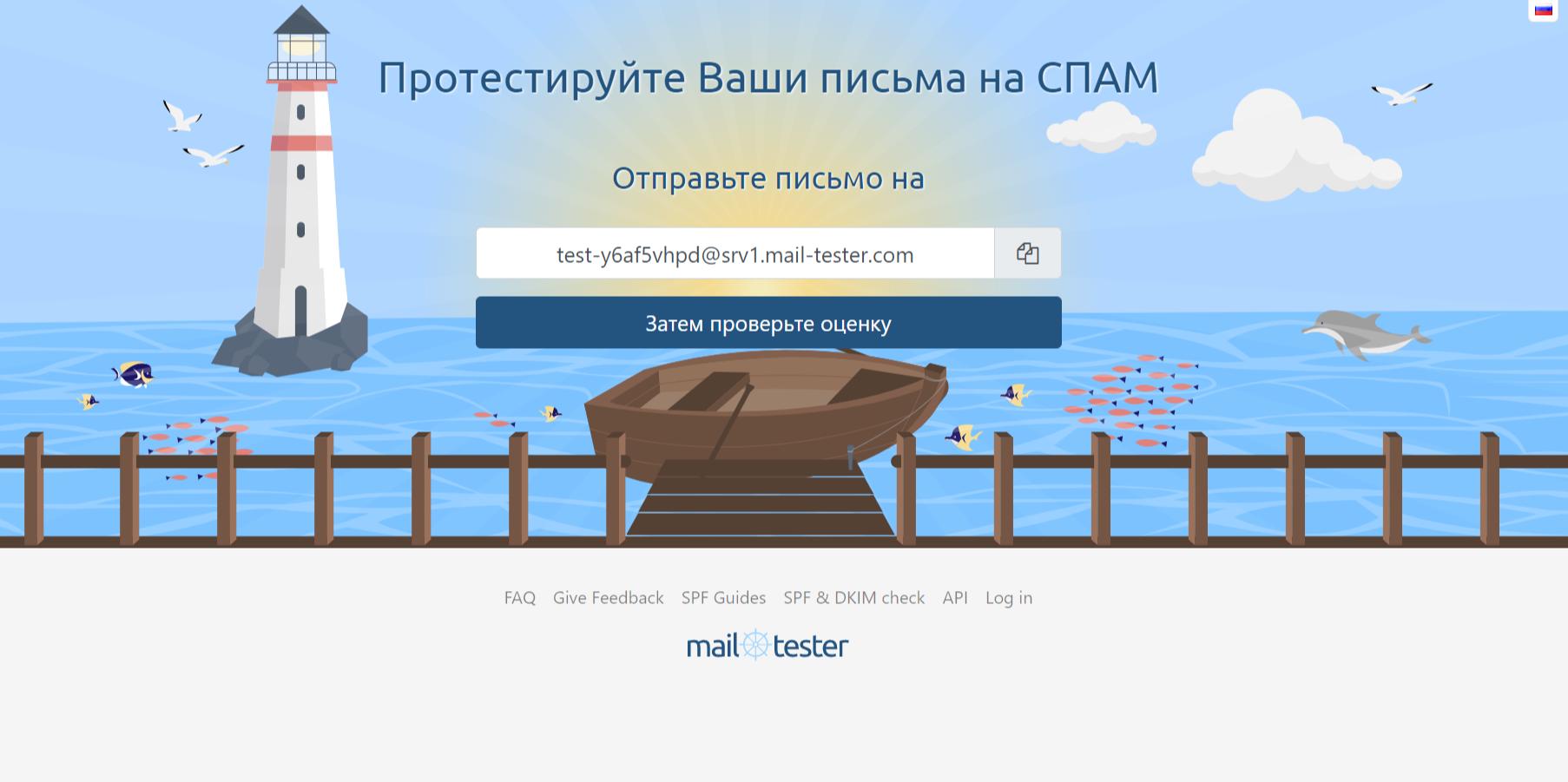 Тестирование рассылки через Mail-tester