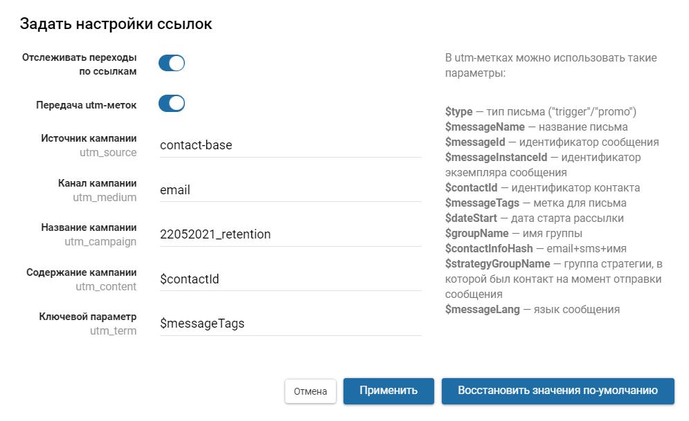 Встроенный конструктор utm-меток для письма