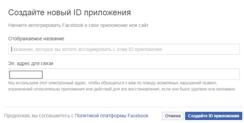 ID приложения
