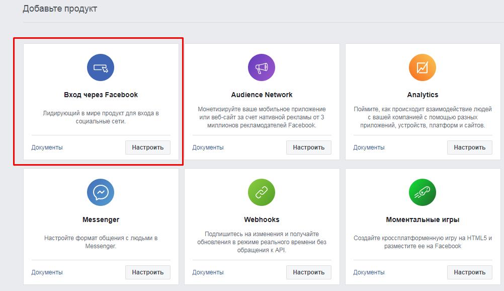 Выберите настройку входа через Facebook