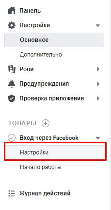 настройки входа через Facebook
