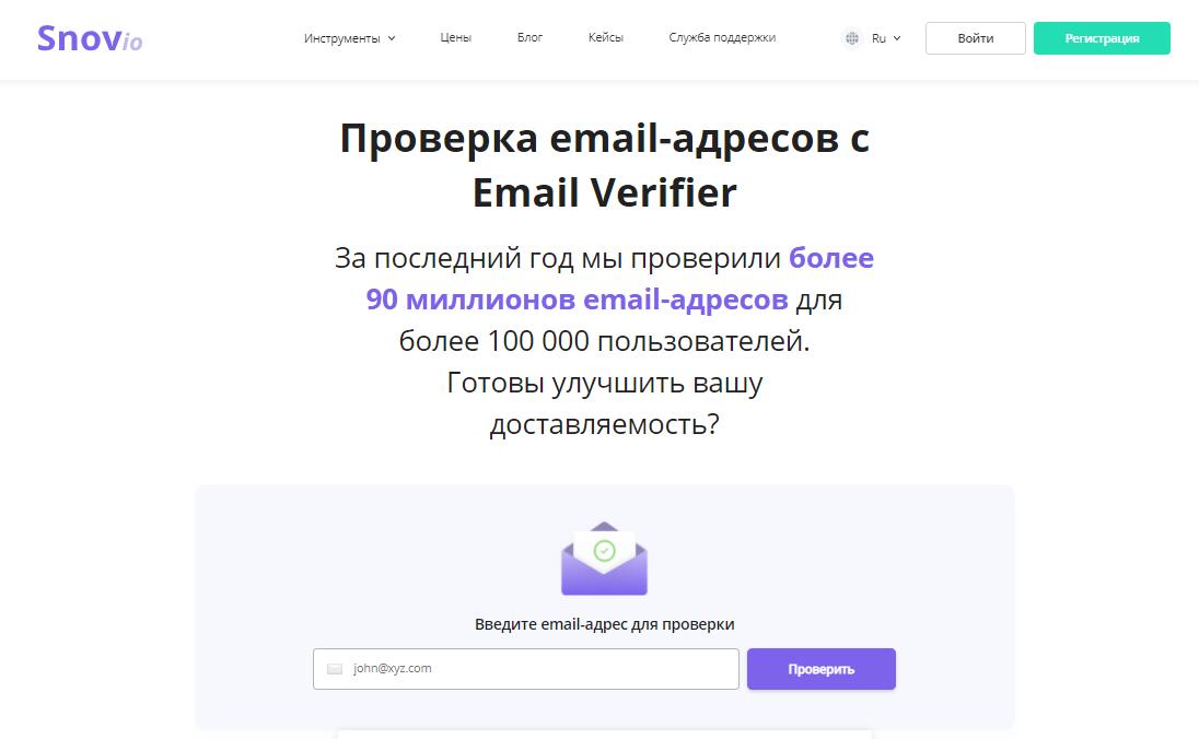 Интерфейс Snov.io