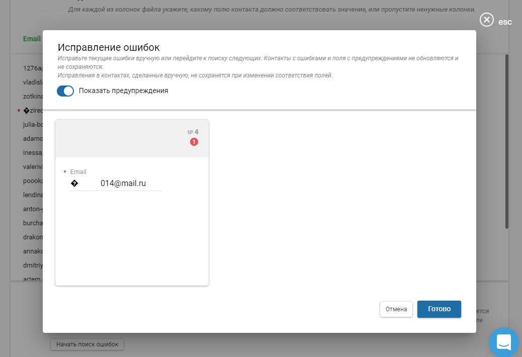 Проверка синтаксиса email