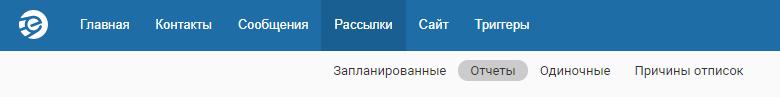 "Вкладка ""Отчеты"""