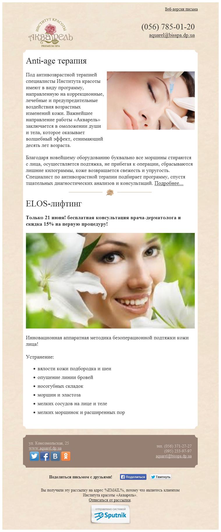 Информационное письмо от салона красоты
