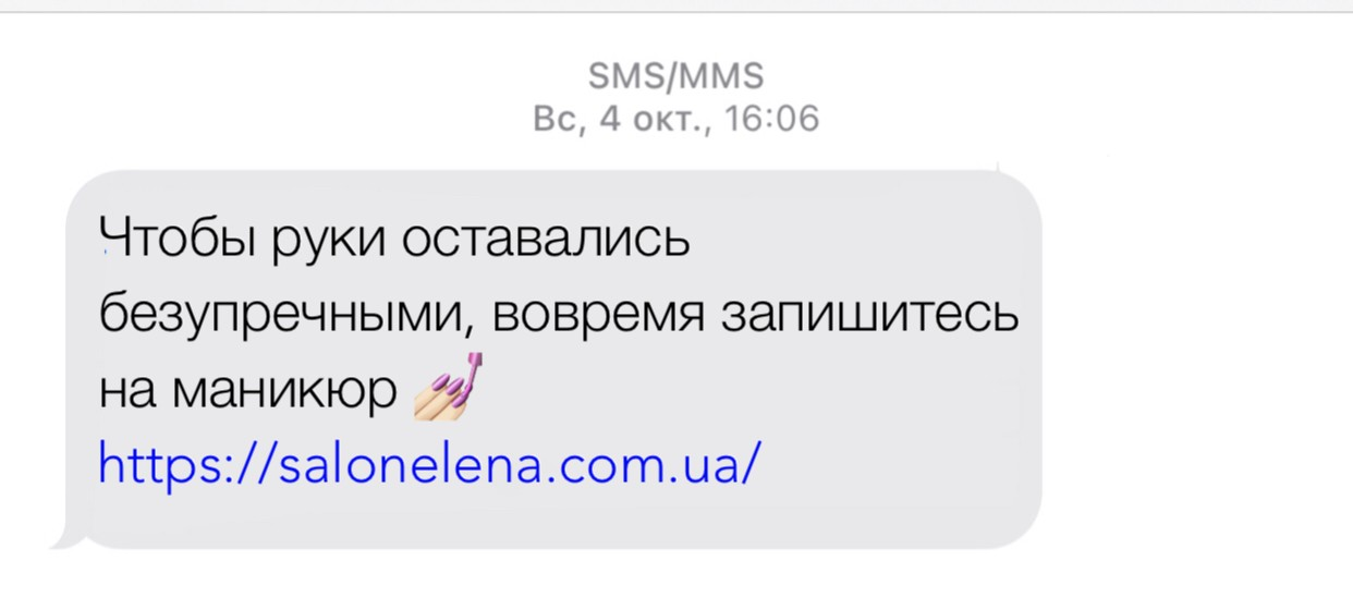 SMS-приглашение в салон красоты
