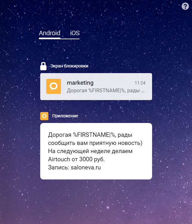 Предварительный просмотр SMSв системе eSputnik
