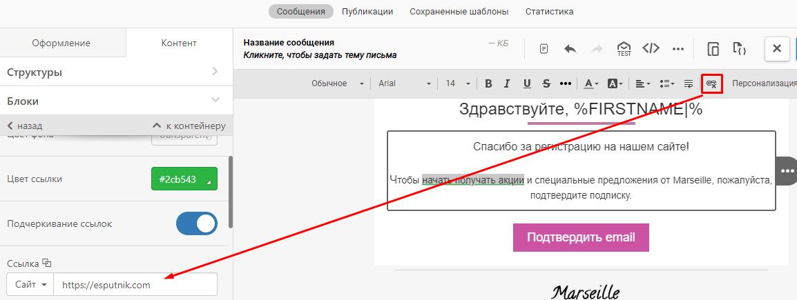 Как добавить в письмо ссылку на сайт поведенческие факторы для вывода в топ Назарово
