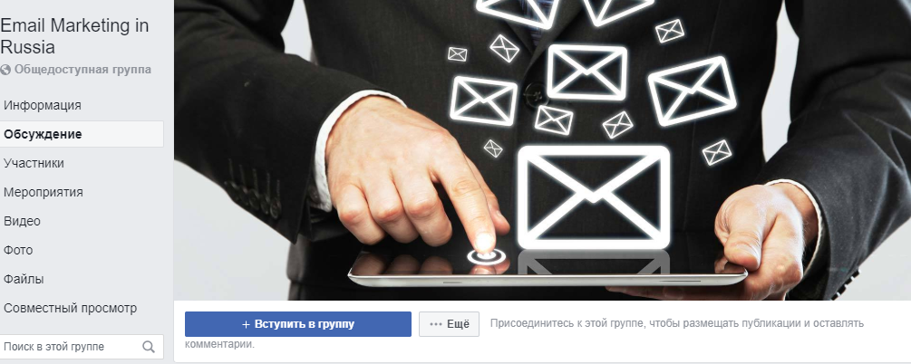 Email marketing in Russia
