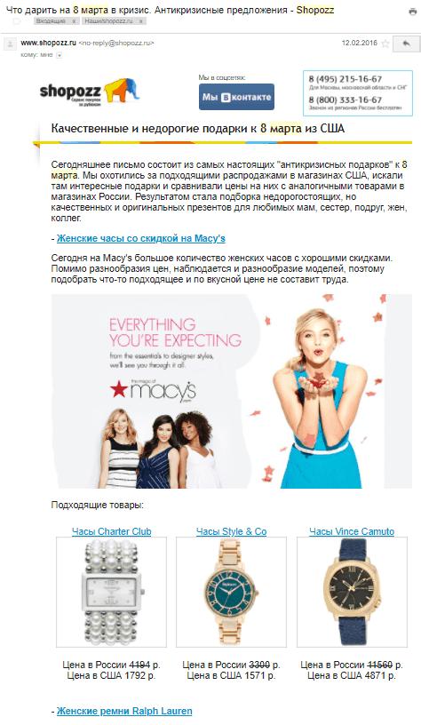Email к 8 марта от Shopozz