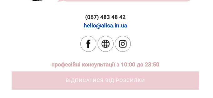 Максимально заметная кнопка отписки