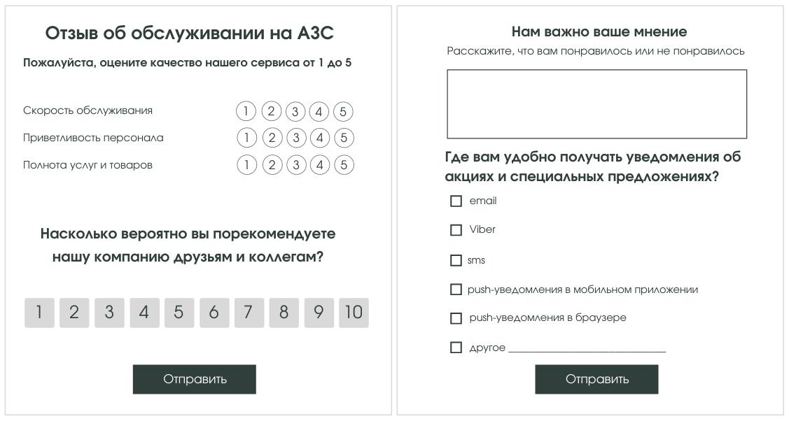 Пример AMP-форм для сбора отзывов