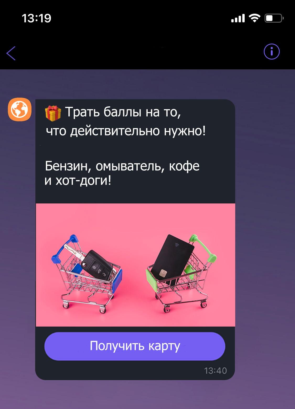 Приглашение в программу лояльности в Viber-сообщении