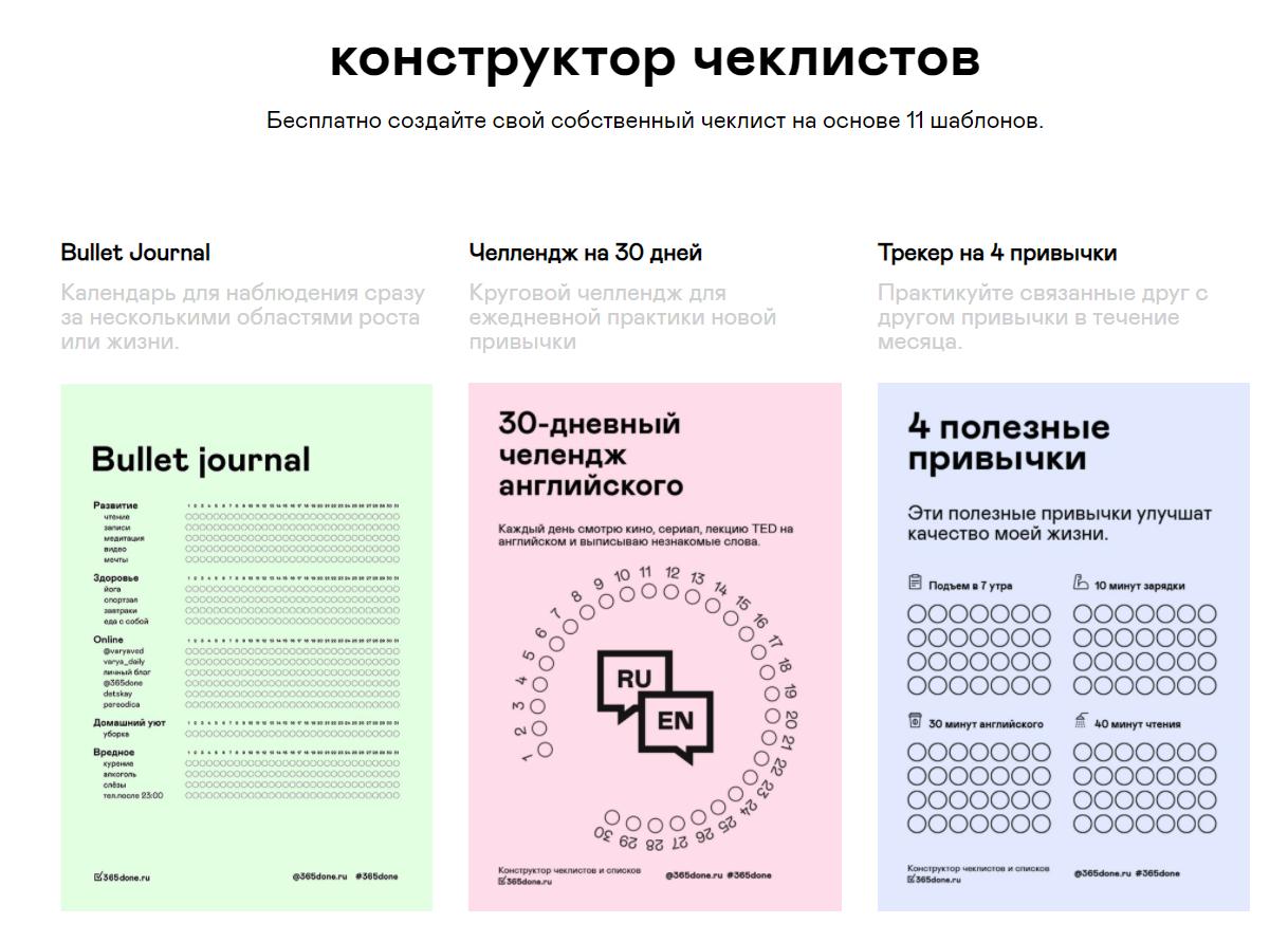 Чек-листы в 365done.ru