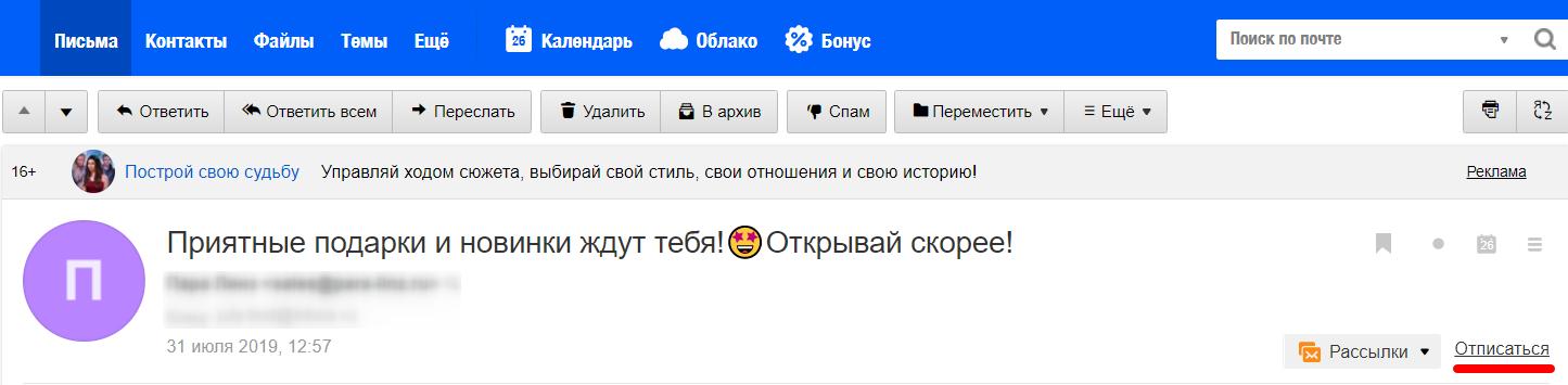 Интерфейс mail.ru