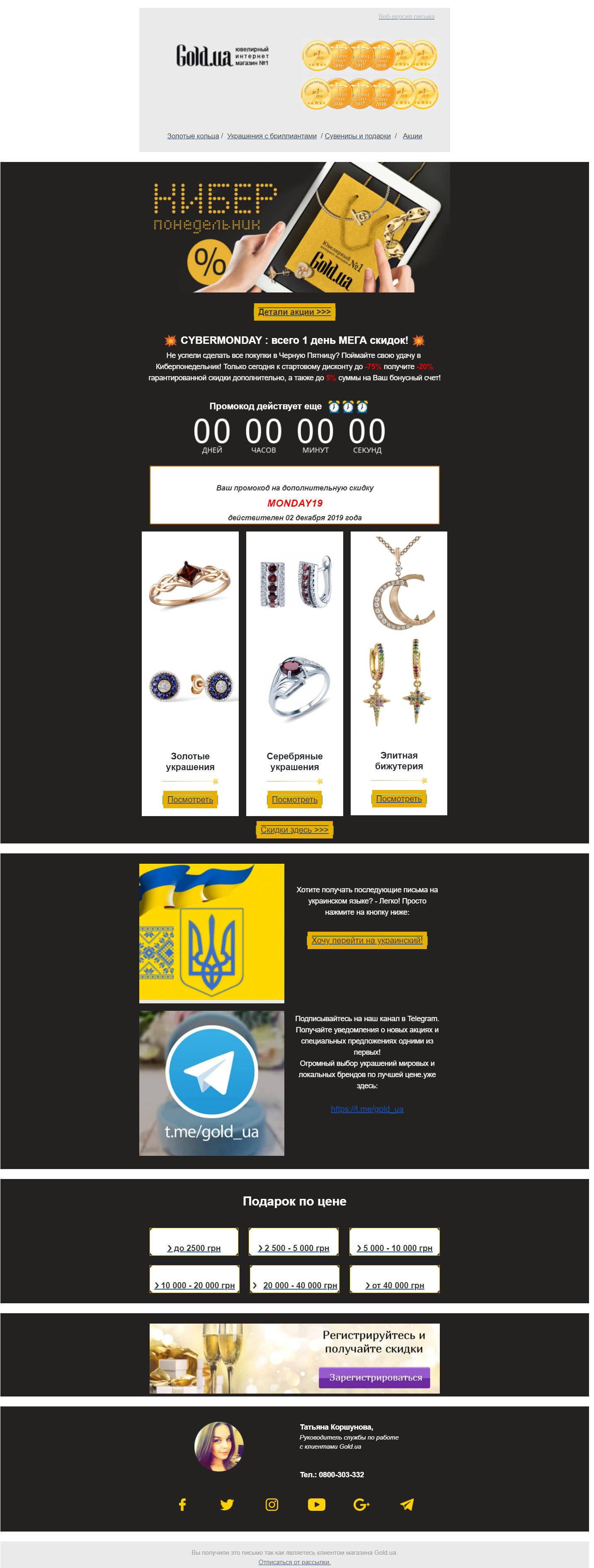 Рассылка от Gold.ua