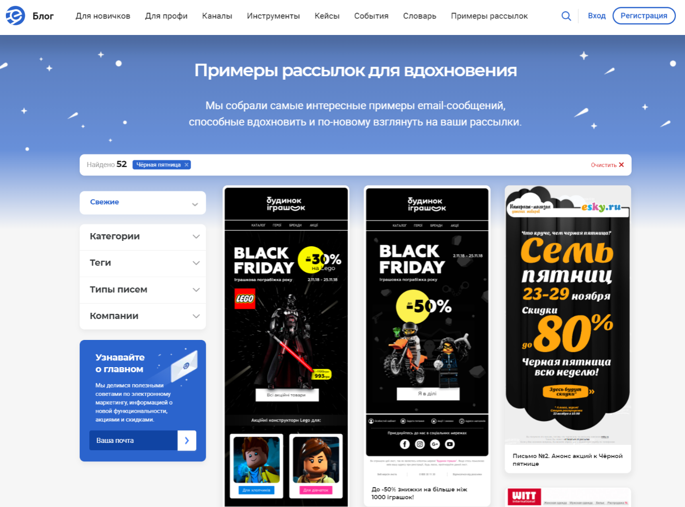 Листи Чорна п'ятниця в eSputnik