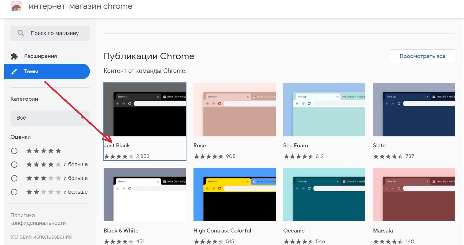 Ночной режим в браузере Chrome