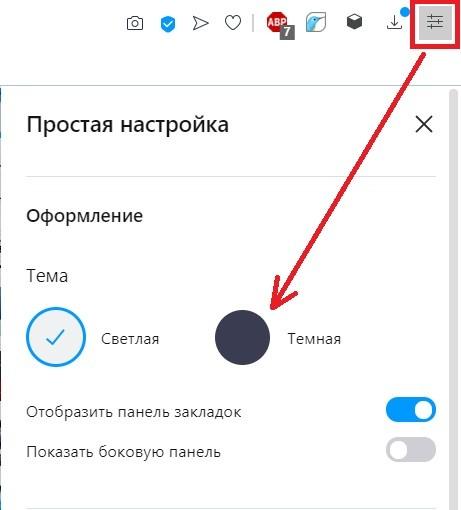 Темный режим в браузере Opera