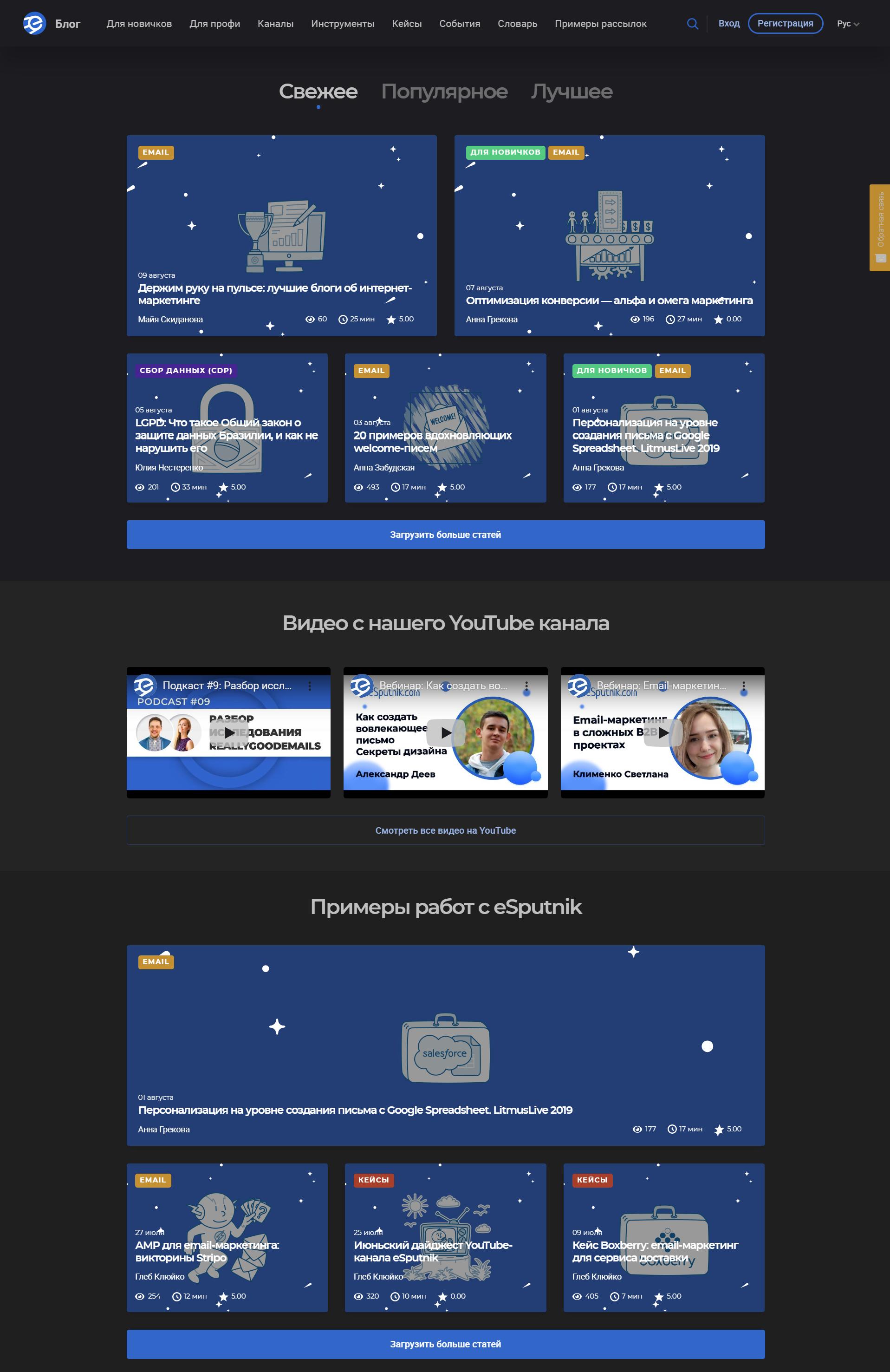 Сайт eSputnik с темным режимом