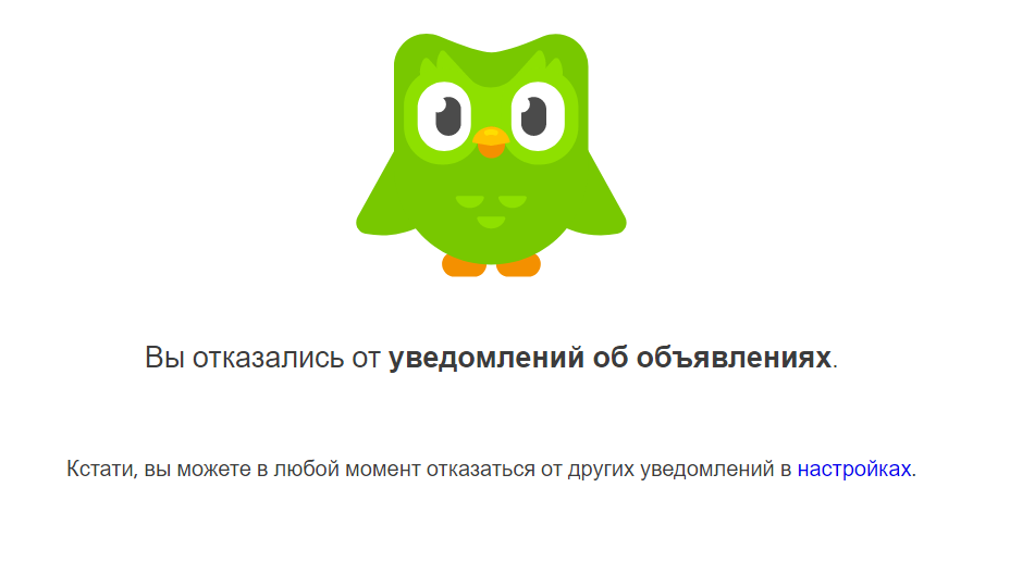 Уведомления от DuoLingo