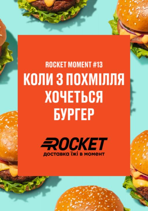 Rocket Moments