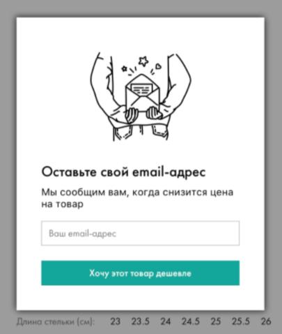 Лид-форма для сбора емейл-адресов