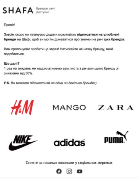Письмо с подпиской на бренды