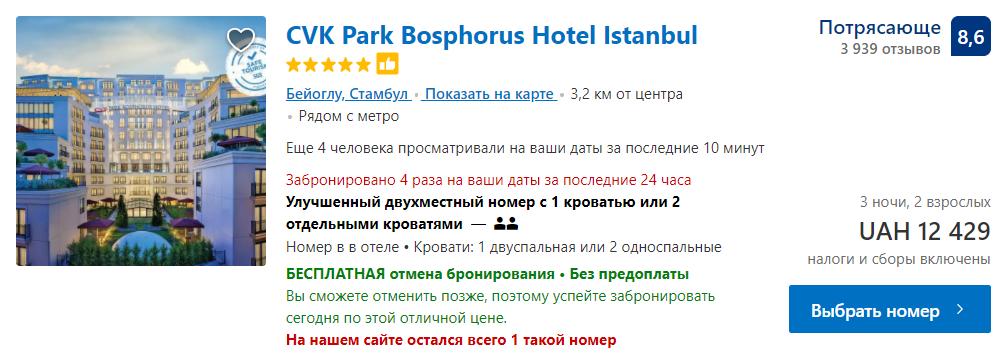 Пример от Booking