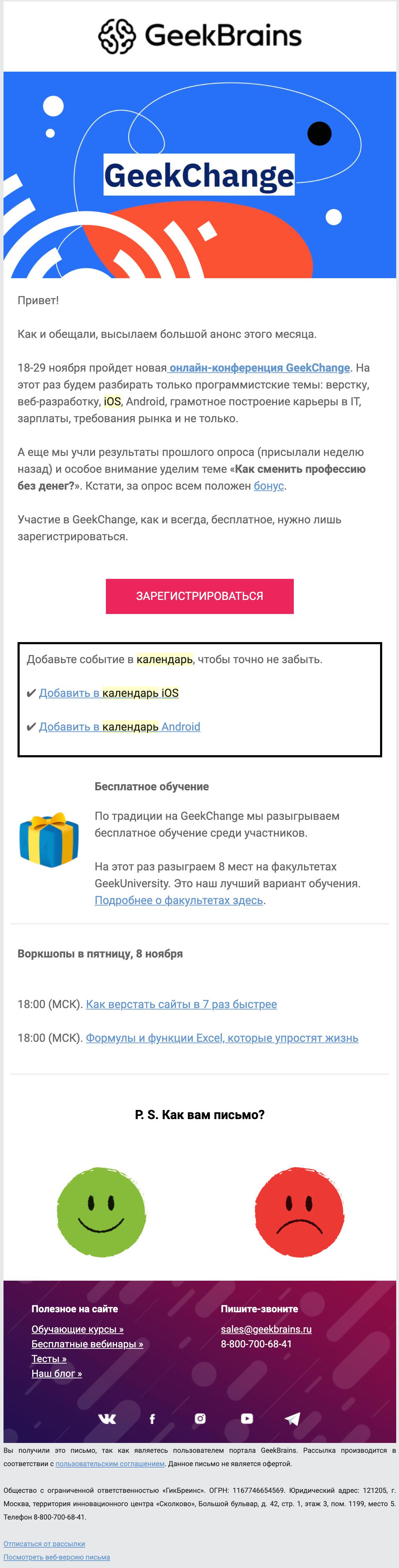 Пример емейл-рассылки GeekBrains