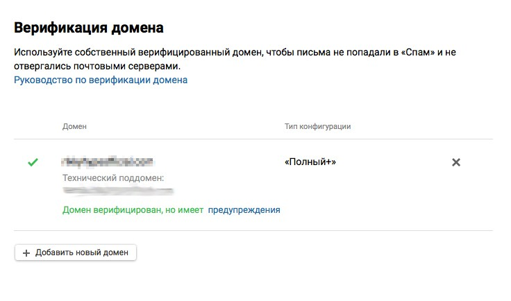 Верификация домена в аккаунте eSputnik