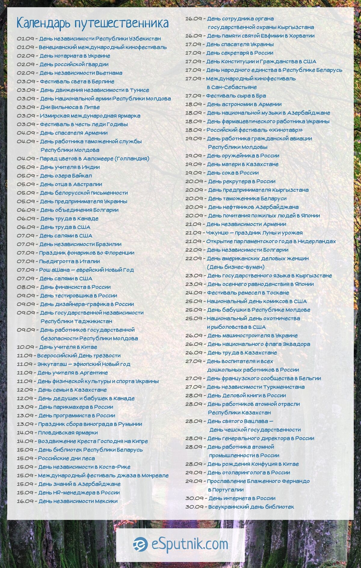 Календарь путешественника