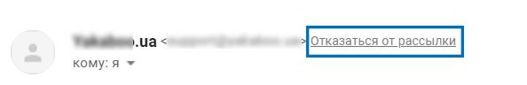 Отписка от рассылки в Gmail