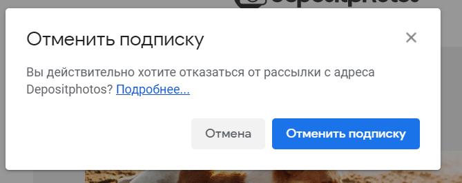 Отмена подписки в Gmail