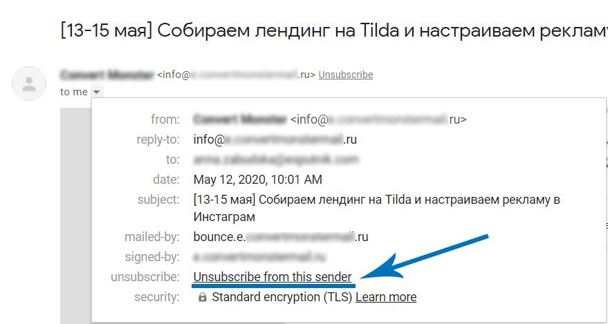 Пример отписки от рассылки