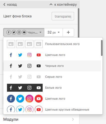 Выберите иконки подходящие дизайну сайта