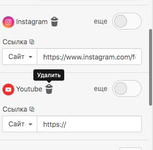 Удалите иконку Youtube
