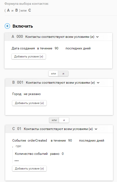 Сегмент неактивных новых пользователей приложения