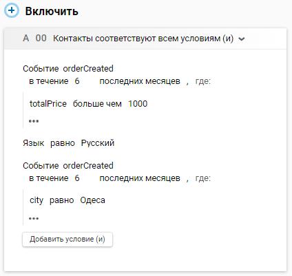 Сегмент с суммой заказа более 1000 грн