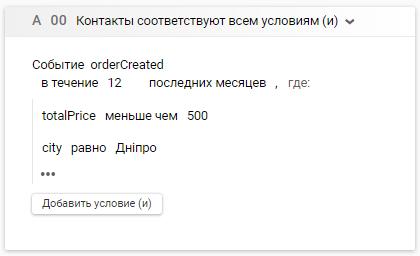 Сегмент с суммой заказа менее 500 грн